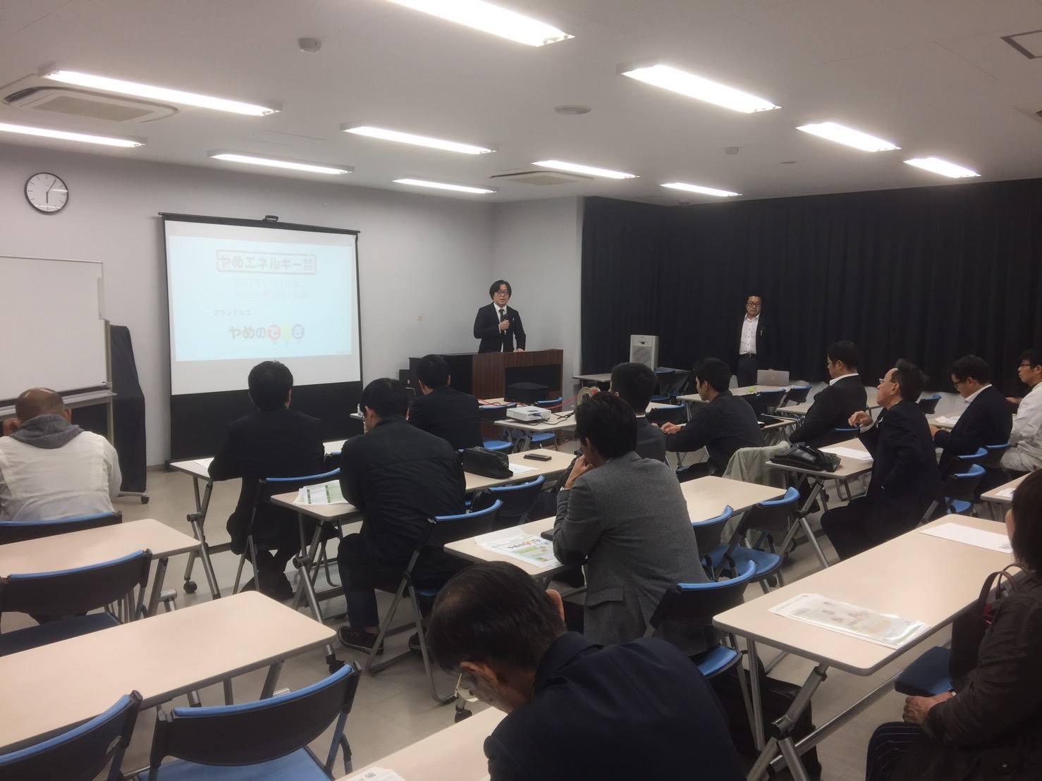 「第1回 やめエネルギー株式会社株主報告会」を開催いたしました。